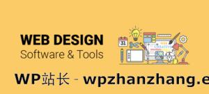 最好的网页设计软件