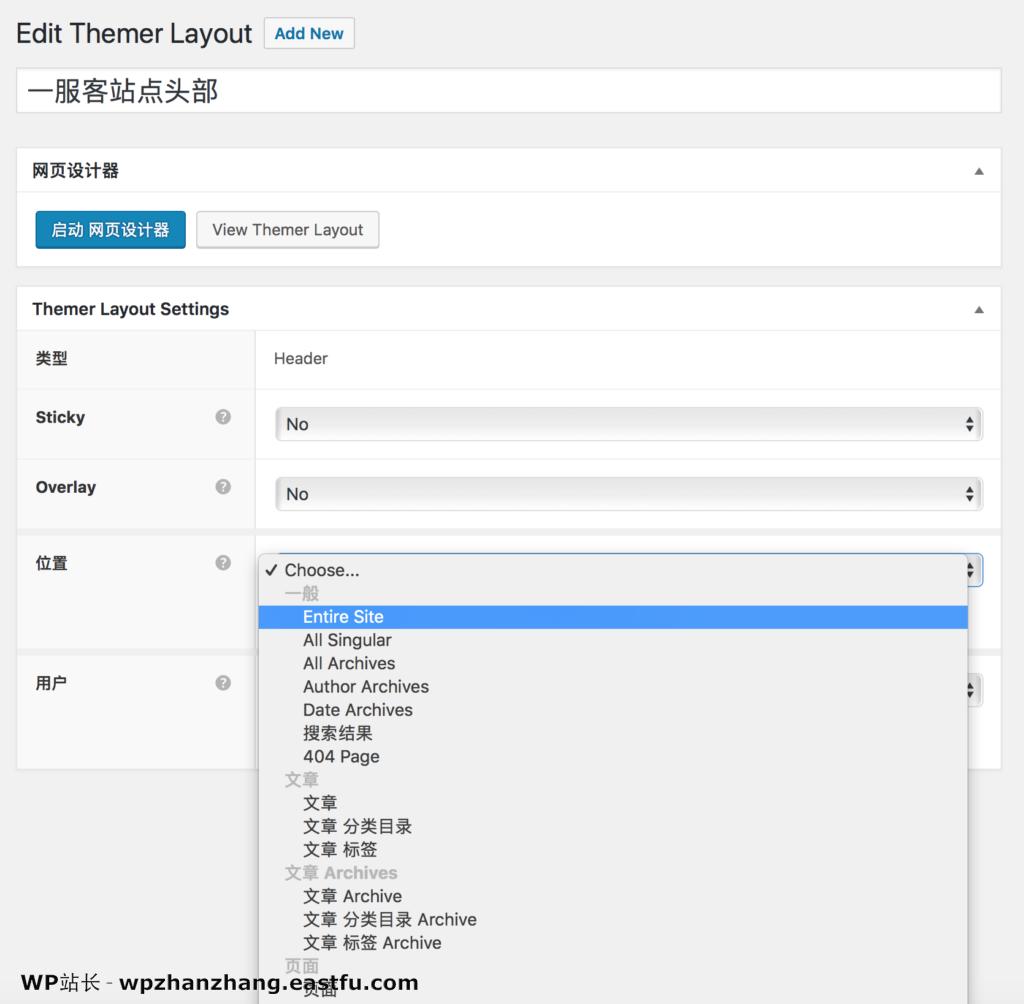 如何用Beaver Themer主题定制器设计网页头部布局?