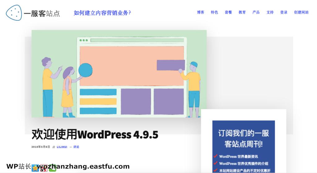 一服客站点的主页主题切换为StudioPress的Authority Pro主题
