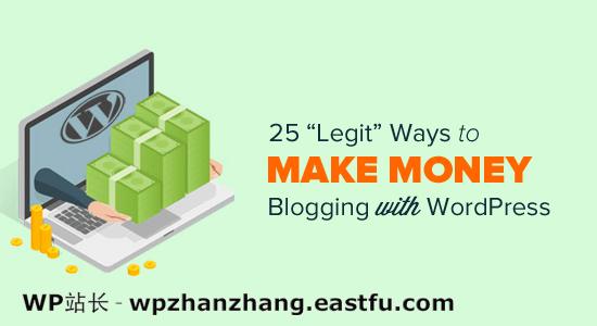 网上赚钱博客与WordPress