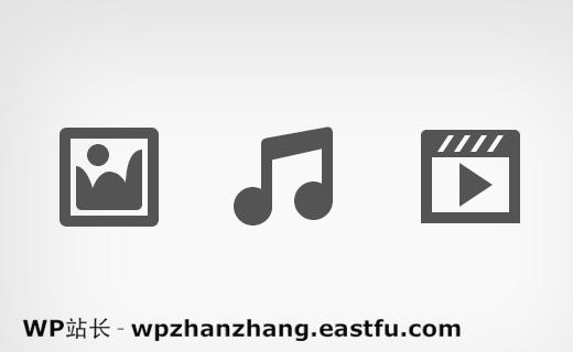 WordPress可以处理你所有的媒体文件