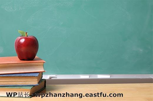 使用WordPress的学校或学院网站