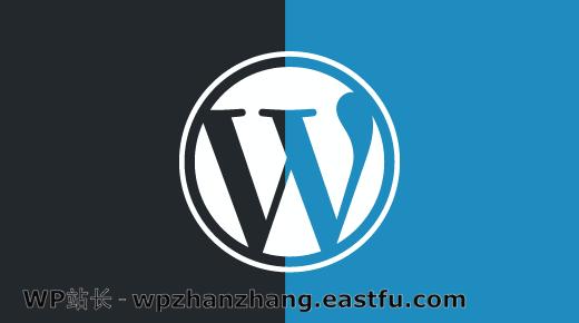 WordPress.com与WordPress.org的区别