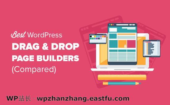 最好的拖放WordPress页面生成器插件
