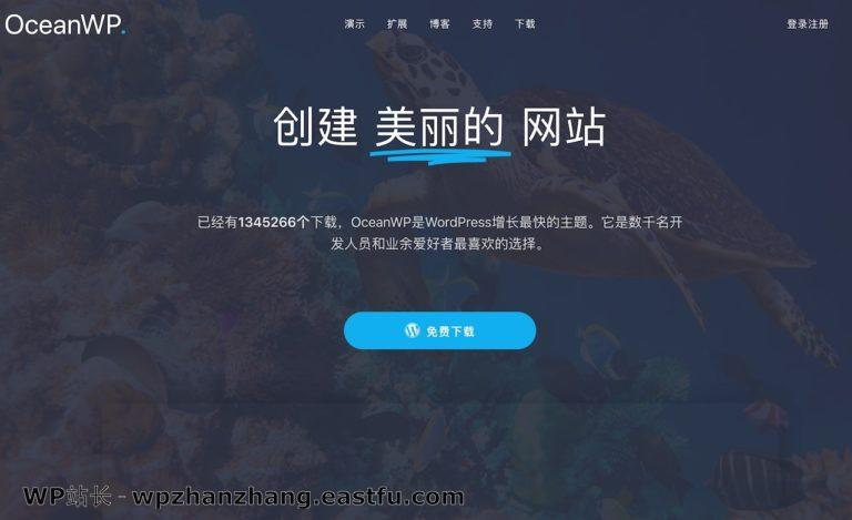 Oceanwp 免费WordPress主题