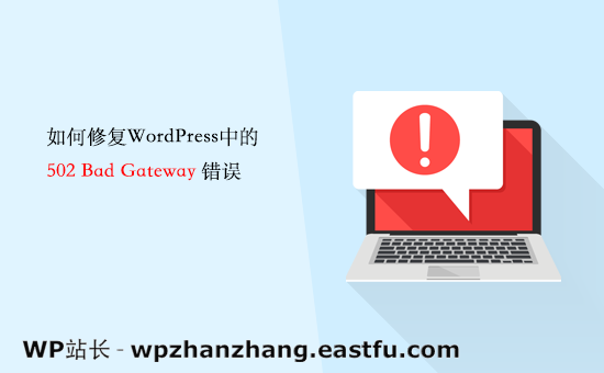 WordPress中502 bad gateway