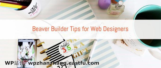 使用Beaver Builder加快Web网站设计过程的10个技巧