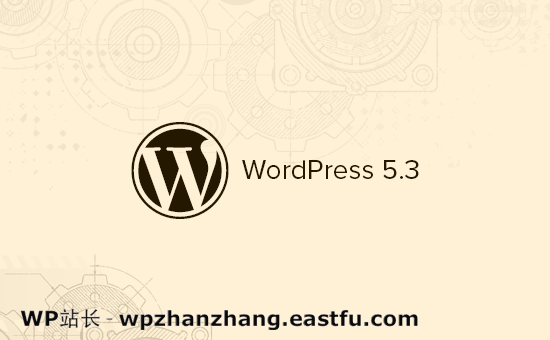 WordPress 5.3的新功能