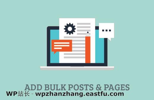 在 WordPress 中添加批量帖子和页面