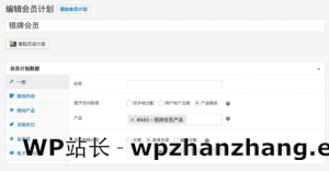 WooCommerce Memberships评测:如何使用WordPress启动一个会员网站