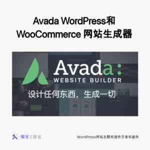Avada WordPress和WooCommerce 网站生成器 | 企业 电子商务 博客 作品