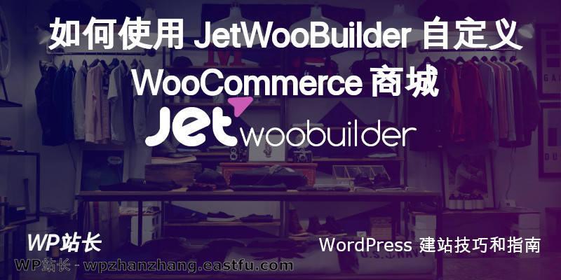 如何使用 JetWooBuilder 自定义 WooCommerce 商城