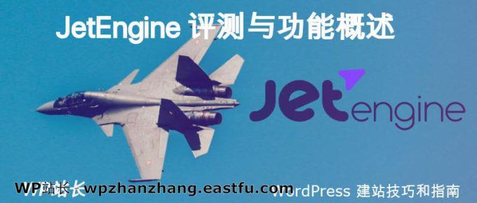 JetEngine 评测与功能概述
