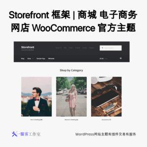 Storefront 商城主题 | 电子商务 网店