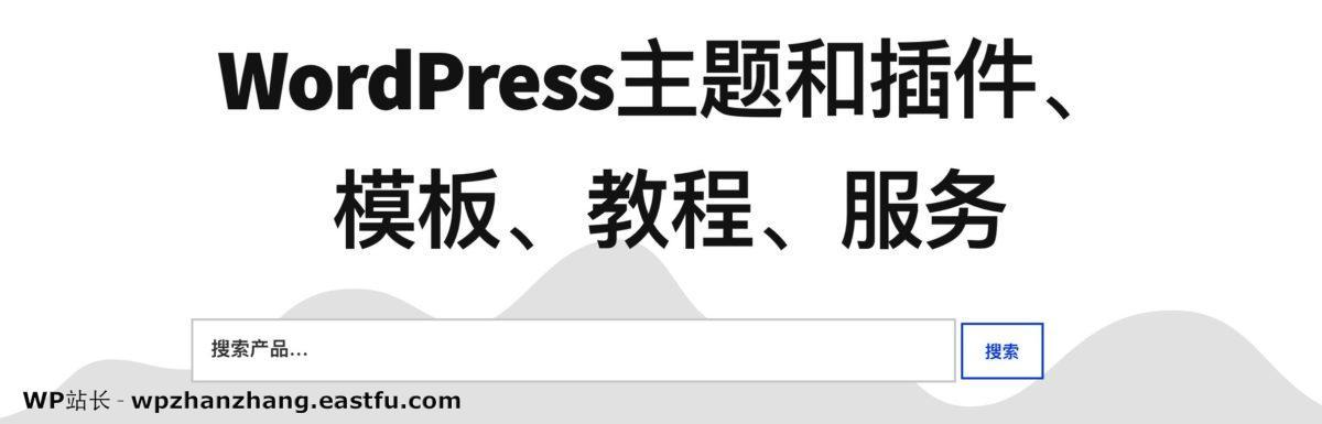 WP布道师改名为一服客网站工作室了!