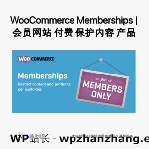 WooCommerce Memberships | 会员网站 付费 会员制WordPress插件 保护内容 产品