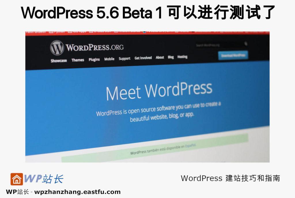 WordPress 5.6 Beta 1 可以进行测试了