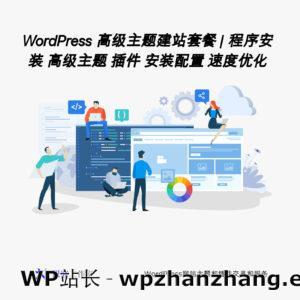 WordPress 高级主题建站套餐 | 程序安装 高级主题 插件 安装配置 速度优化 WordPress 高级主题建站套餐