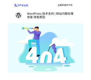 WordPress网站问题技术支持 查找原因 处理 修复和WordPress帮助咨询