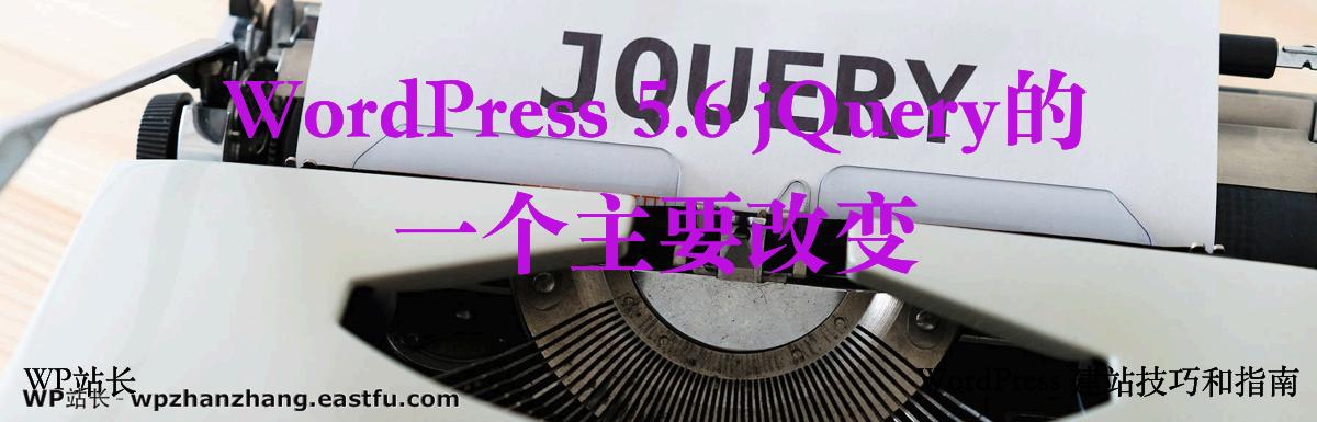 WordPress 5.6 jQuery的一个主要改变