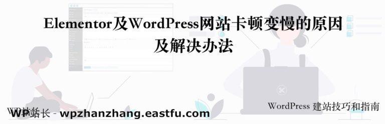 Elementor及WordPress网站卡顿变慢的原因及解决办法