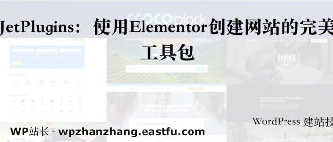 JetPlugins:使用Elementor创建网站的完美工具包