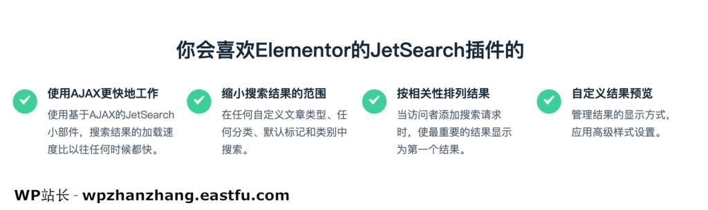 JetSearch评测 - WordPress搜索...速度很快 1