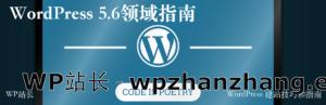 WordPress 5.6领域指南