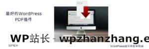 9个最佳的WordPress PDF插件(查看器、嵌入和下载)