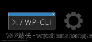 如何使用WP CLI命令行导出WordPress网站内容?