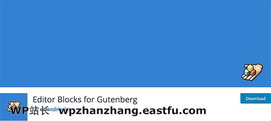 如何使用新的WordPress区块编辑器(Gutenberg教程) 33