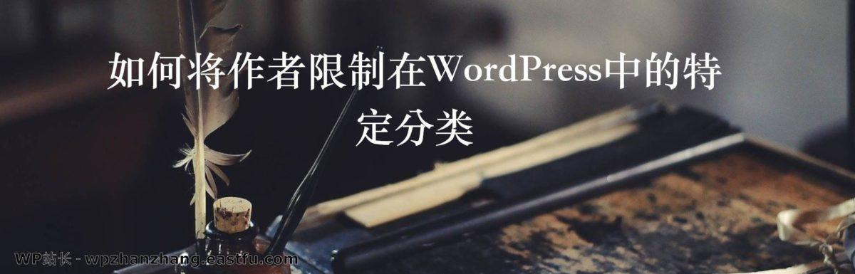 如何将作者限制在WordPress中的特定分类