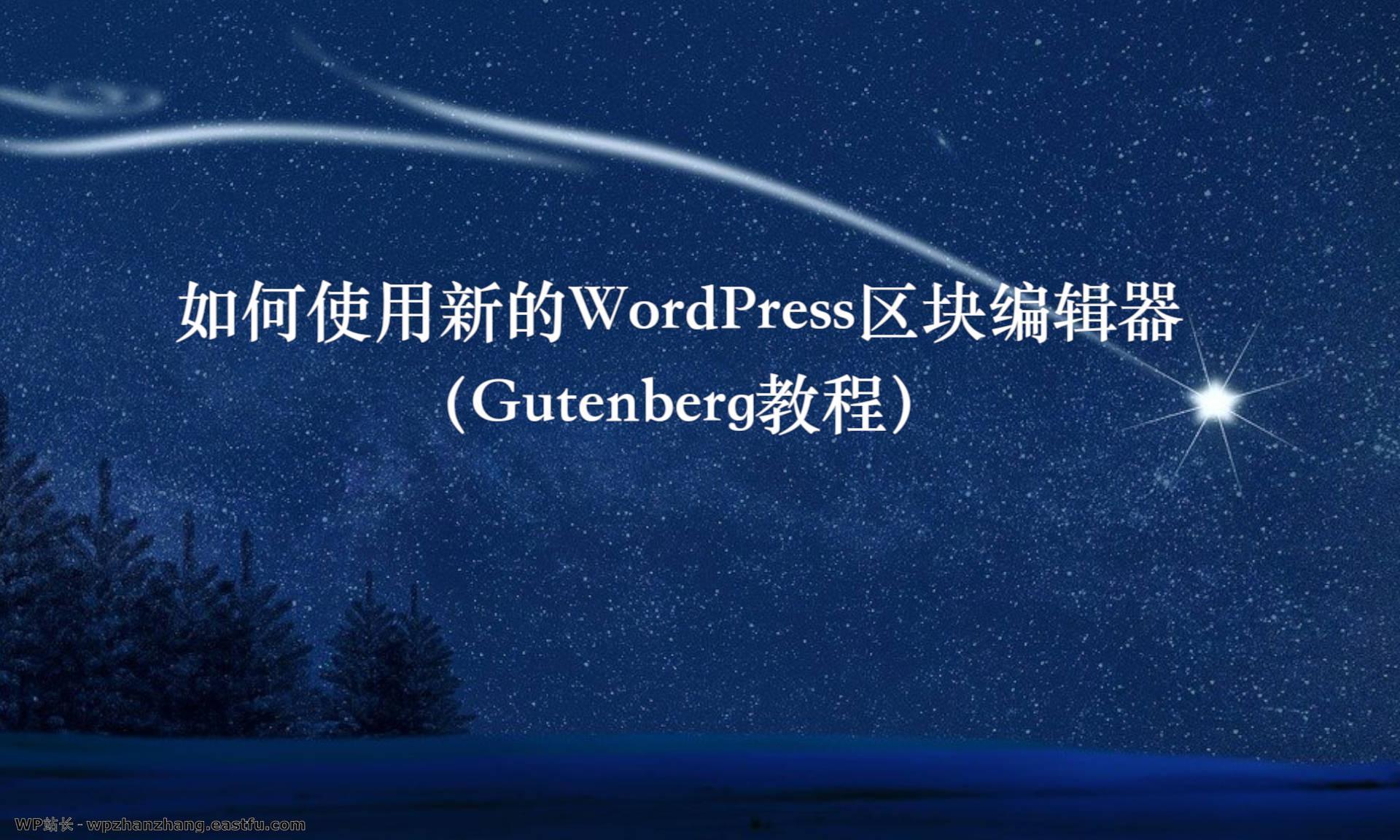 如何使用新的WordPress区块编辑器(Gutenberg教程)