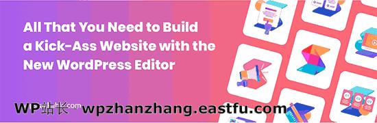 如何使用新的WordPress区块编辑器(Gutenberg教程) 32