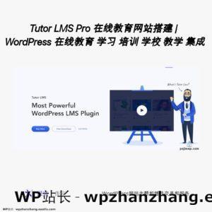 Tutor LMS Pro在线教育网站搭建 – WordPress在线学习 培训 学校 教学集成