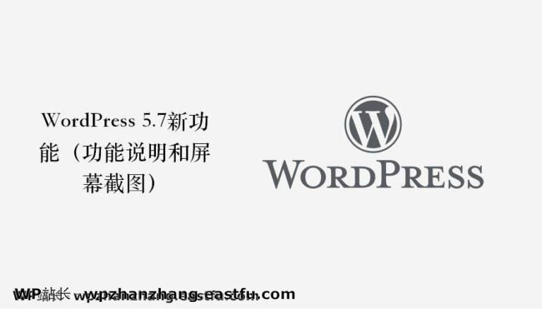 WordPress 5.7新功能(功能说明和屏幕截图)