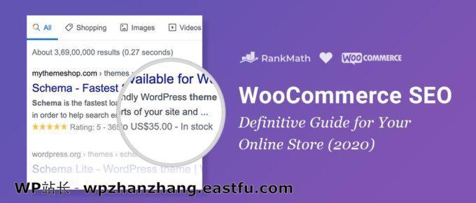 WooCommerce SEO:网购商城和商城系统SEO的权威指南