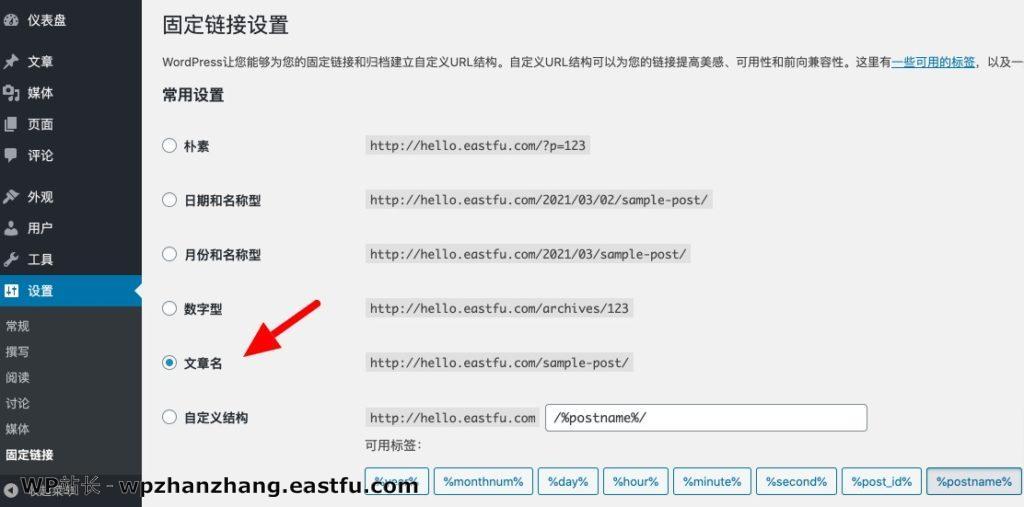 WordPress中的SEO友好URL结构