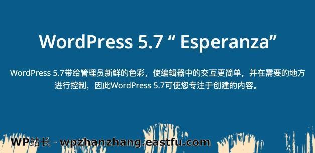 "WordPress 5.7发布 - ""Esperanza""版本"