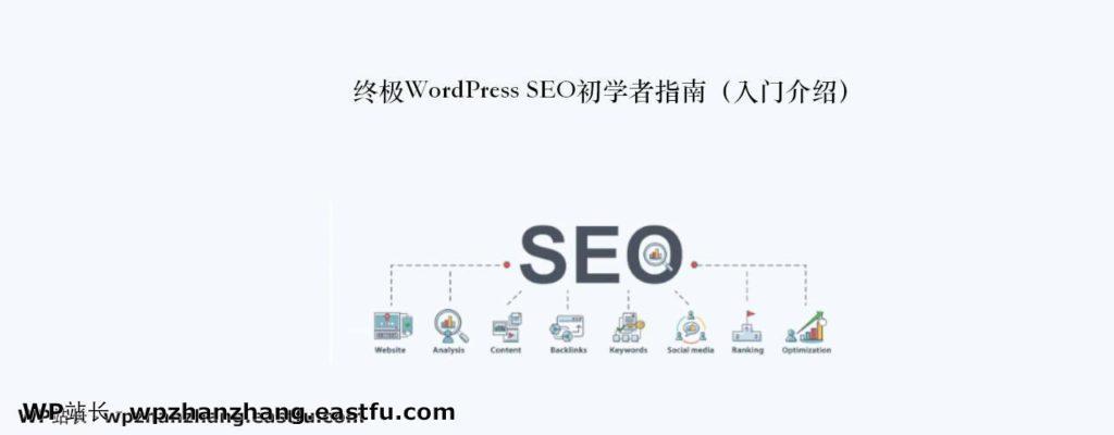 终极WordPress SEO初学者指南(入门介绍)