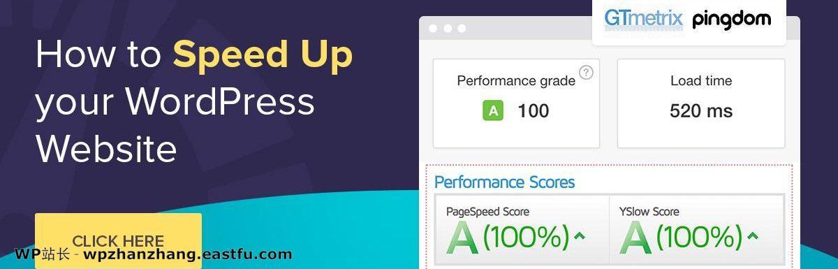 WordPress 速度优化的完整指南