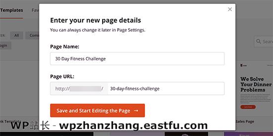 如何使用WordPress制作落地页 4
