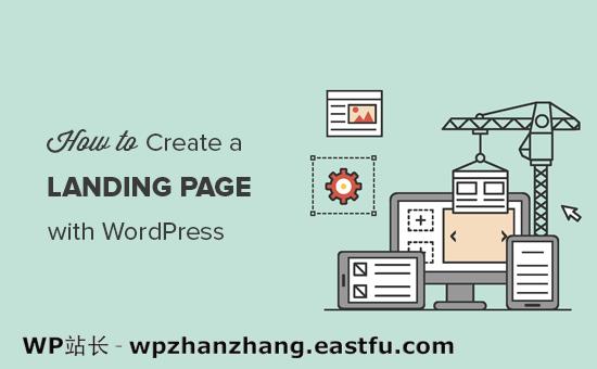如何使用WordPress制作落地页