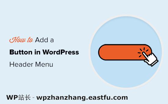 如何在WordPress 页首菜单中添加按钮