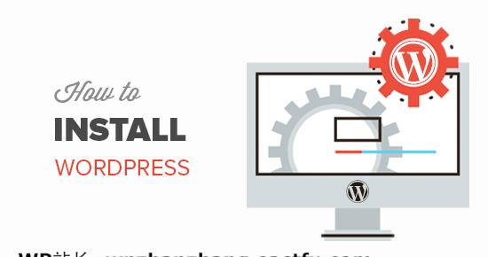 正确的WordPress安装方式 - 完整教程 (2021)