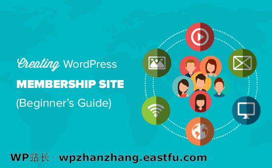 创建 WordPress 会员网站的终极指南