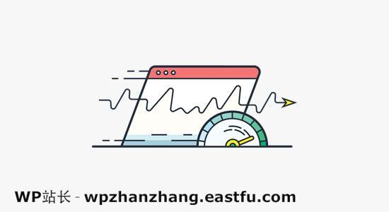 提高您的网站速度