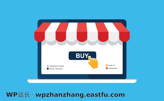 将在线商店添加到您的 WordPress 博客