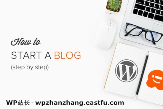 如何启动 WordPress 博客 - 简易指南 - 创建博客(2021)