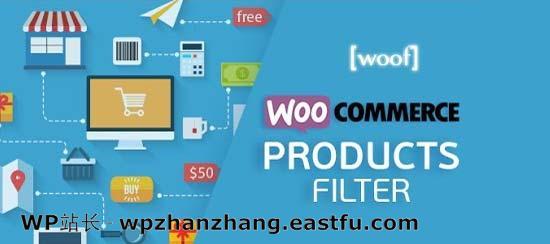 WooCommerce 产品过滤器